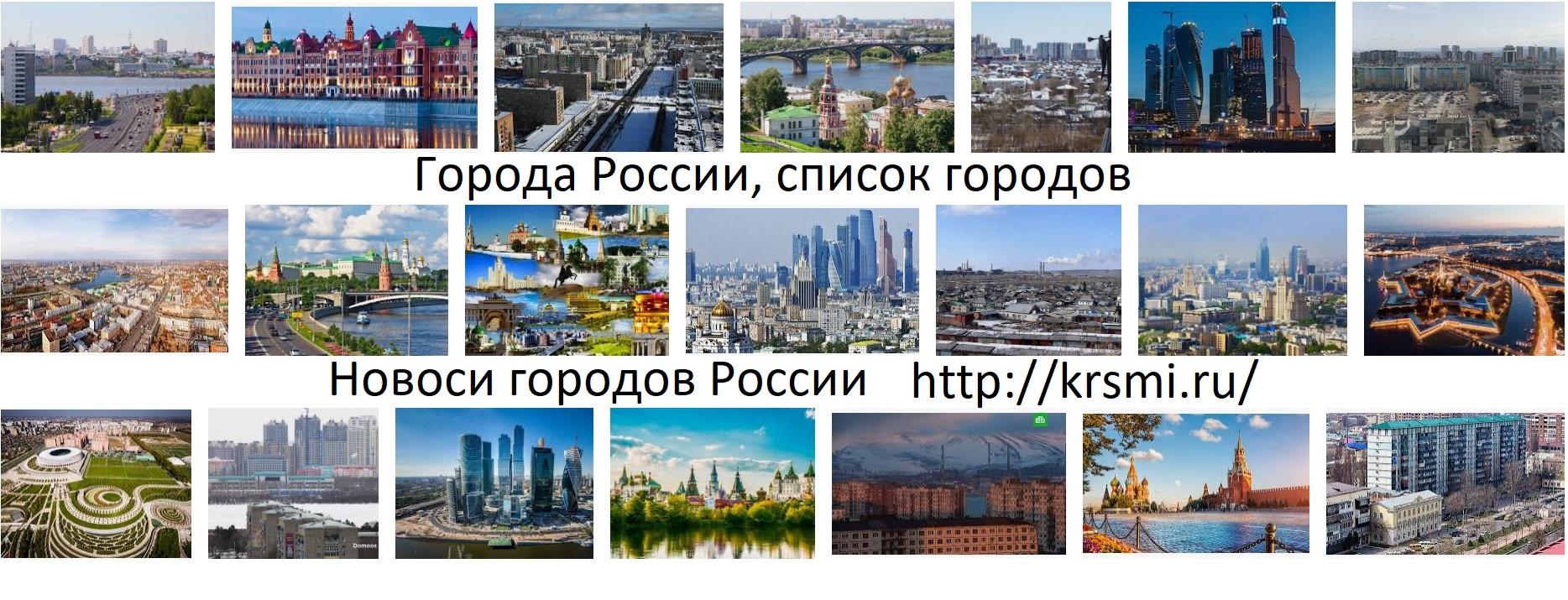 Список городов России