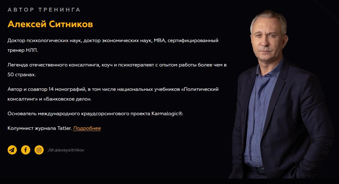 ACMEOLOGIC, Ситников,